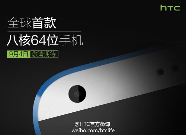64-bit HTC smartphone teaser