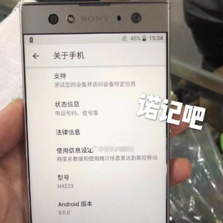 Sony Xperia XA2 Ultra leaked images