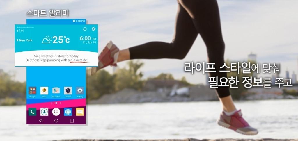 Smart Alerts in LG UX 4.0