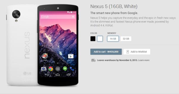 Nexus 5 stock status in Google Play