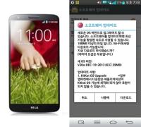 LG G2 KitKat update