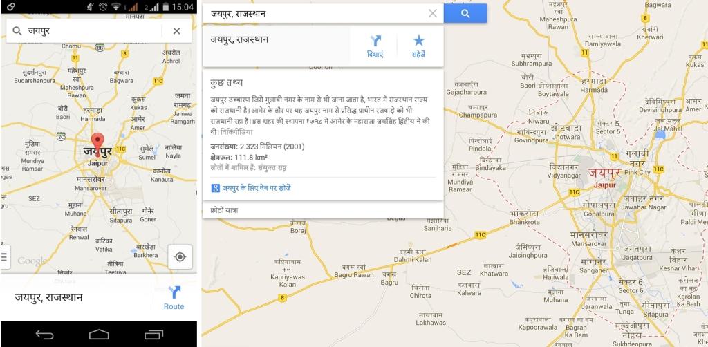 Google Maps in Hindi