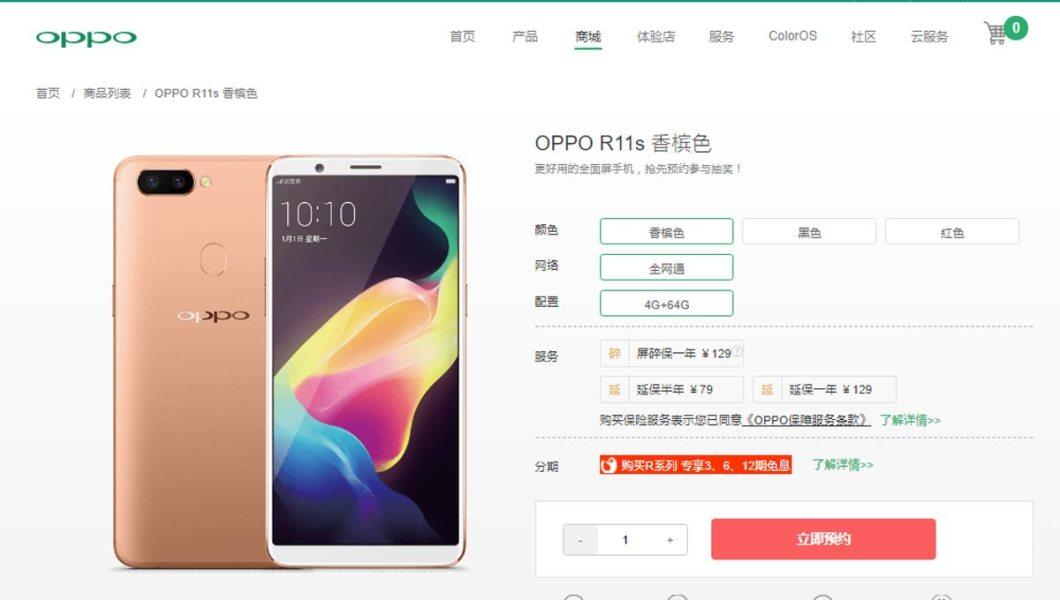 Oppo R11s listing