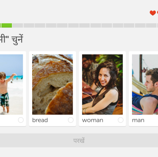 Duolingo English learning for Hindi users