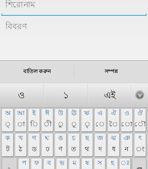 Lava IRIS 402e Screenshot Bengali
