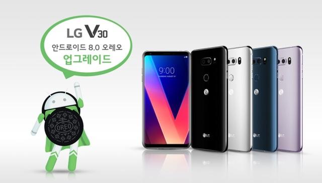 LG V30 Android 8.0 update