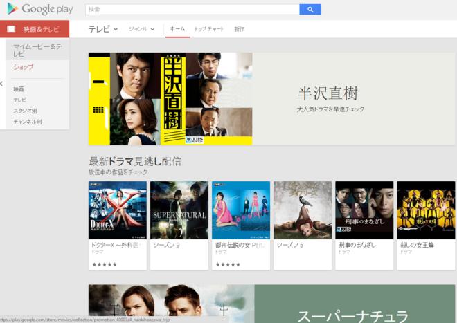 Google Play Japan TV Shows