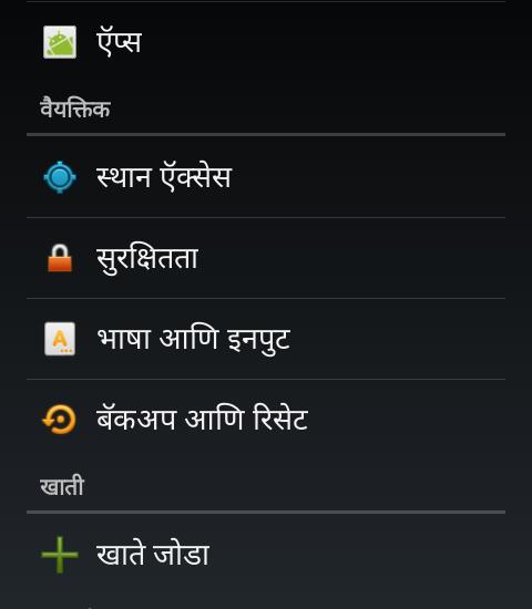 Lava IRIS 402e Screenshot Marathi